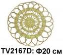 Панно круглое настенное для цветов Ф20см TV2167D